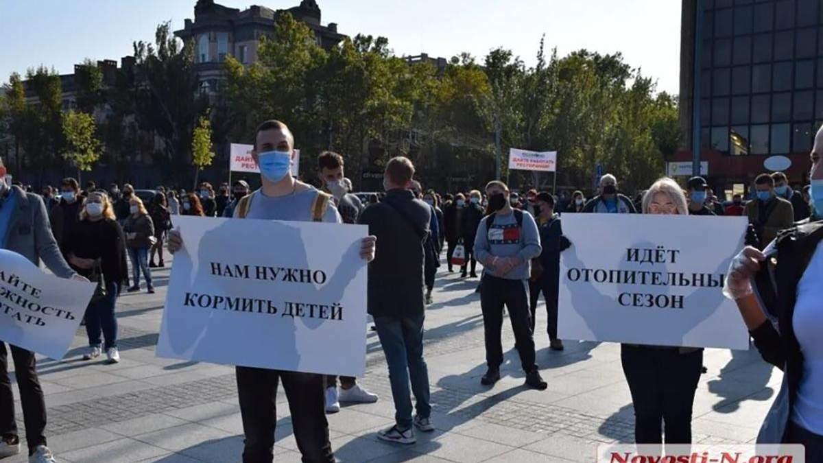 Протести у Миколаєві проти карантину 27 жовтня 2020: відео