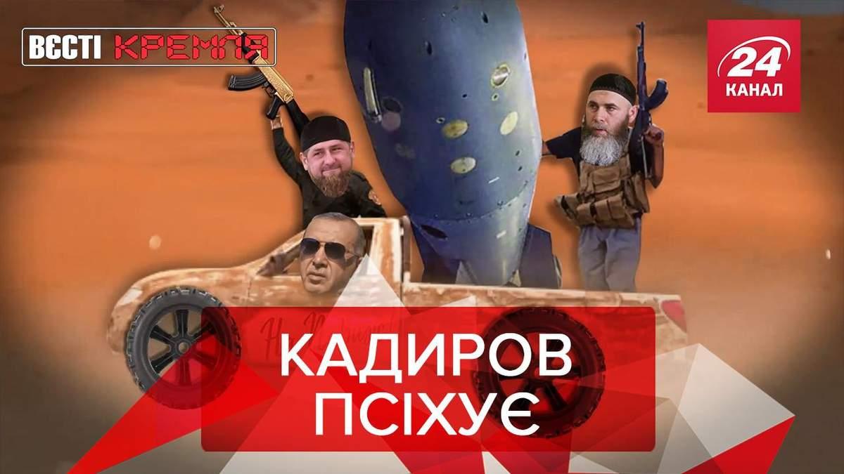 Вєсті Кремля: Кадиров проти Макрона. Маска Лаврова