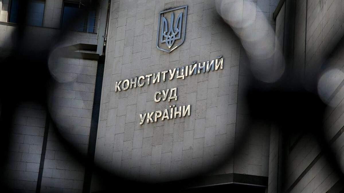КСУ скасував статтю про незаконне збагачення: чим це загрожує - Канал 24