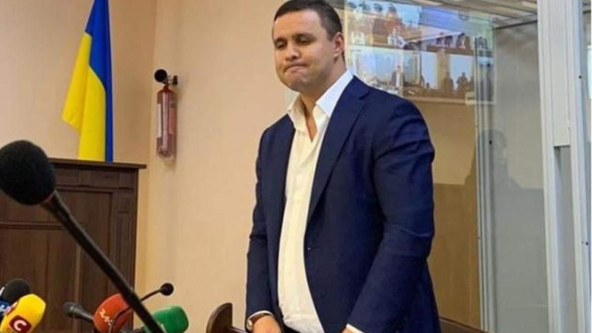 Антикорупційний суд зменшив заставу для Микитася