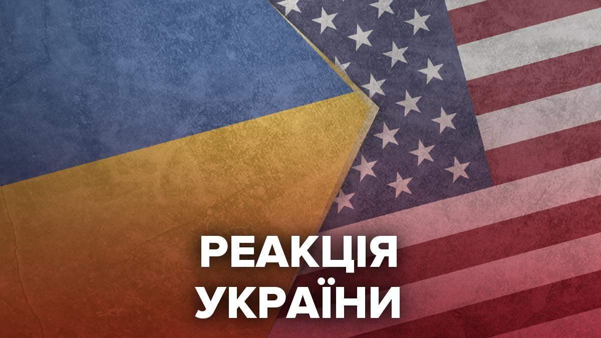 Вибори президента США 2020 – реакція України на результати виборів