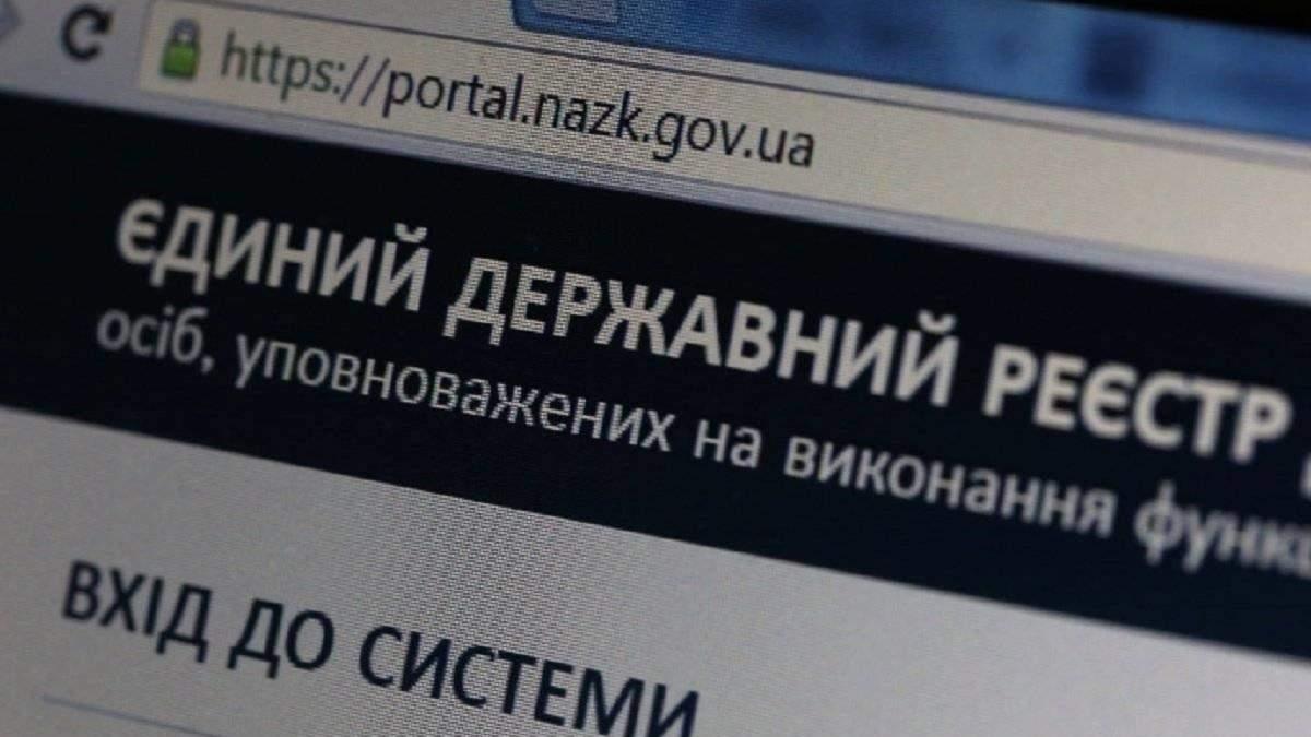 Доступ до е-декларацій відновлять: розпорядження уряду