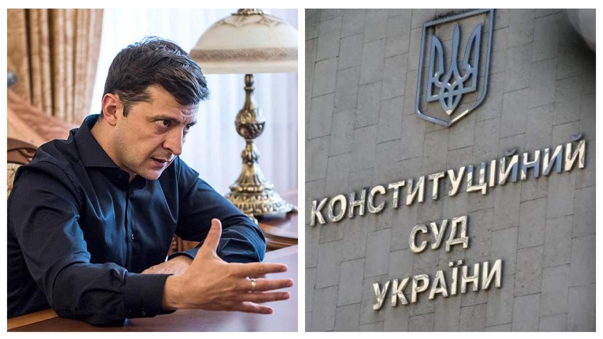 Уволить всех судей КСУ: Зеленский подал в Раду проект закона