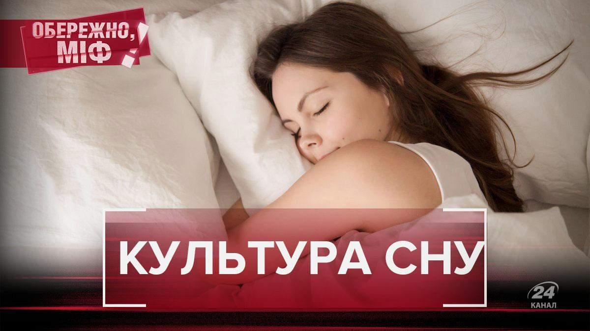 Алкоголь допомагає заснути: найпоширеніші міфи про культуру сну