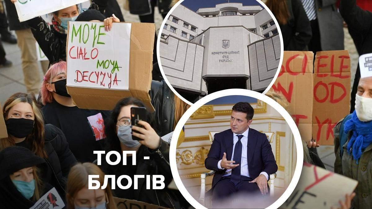 Решение КСУ, коллапс COVID-19 в Киеве, Польша протестует - Канал 24