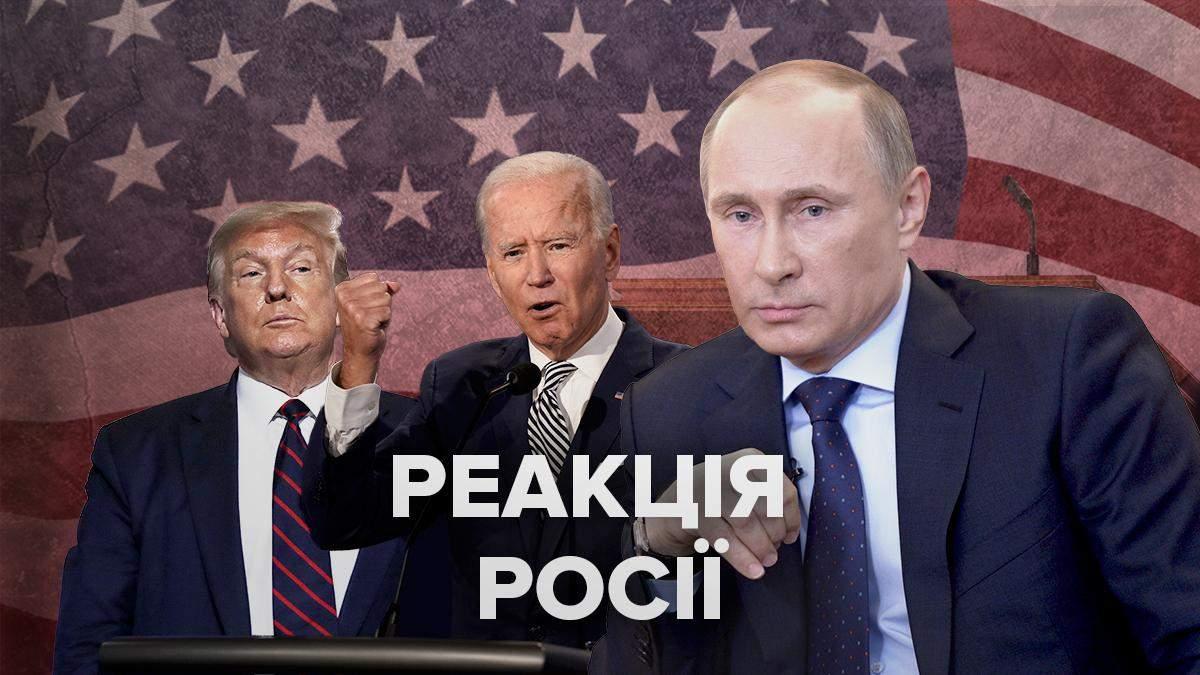 Реакція Росії на результати виборів президента в США 2020
