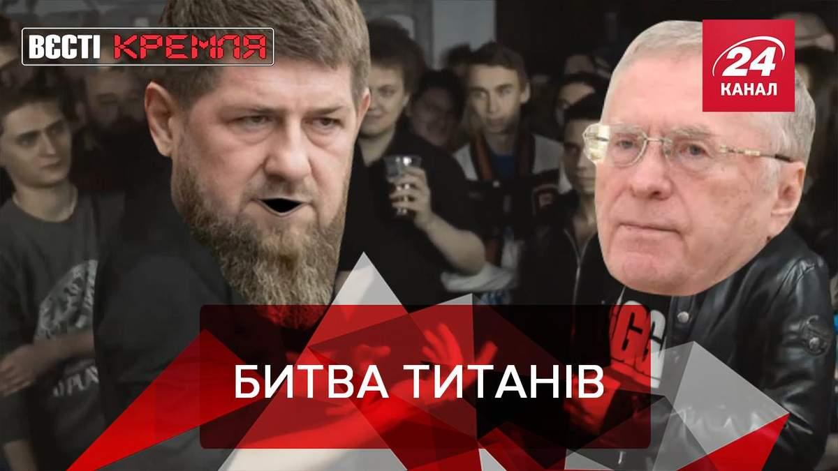 Вести Кремля: РПЦ и геи-пингвины, Кадыров VS Жириновский