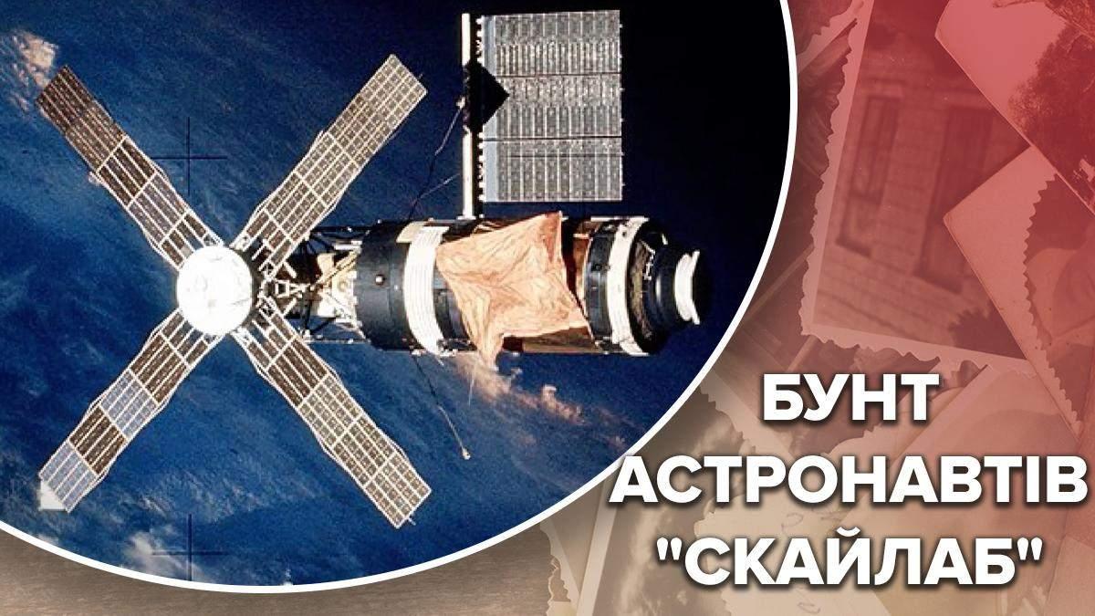Астронавти Скайлаб страйкували у відкритому космосі, історія