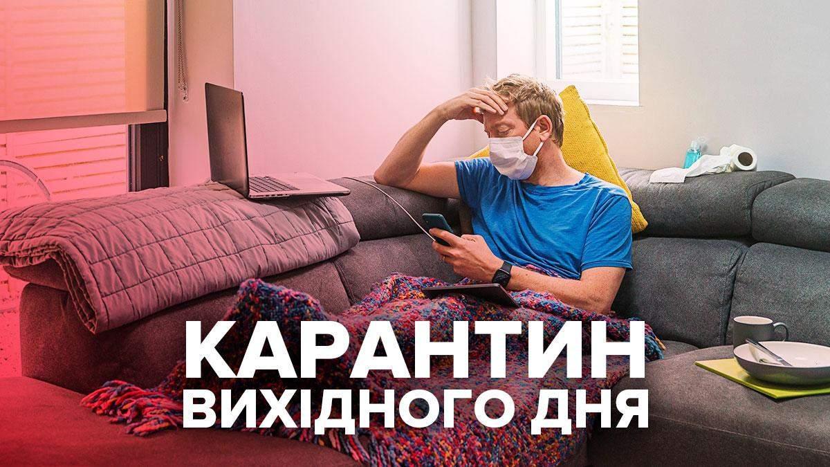 Карантин вихідного дня в Україні 2020: що це, які обмеження