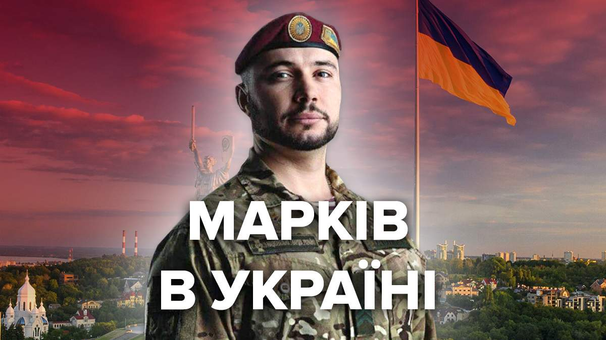Віталій Марків в Україні: дивитися онлайн – пряма трансляція 04.11.2020