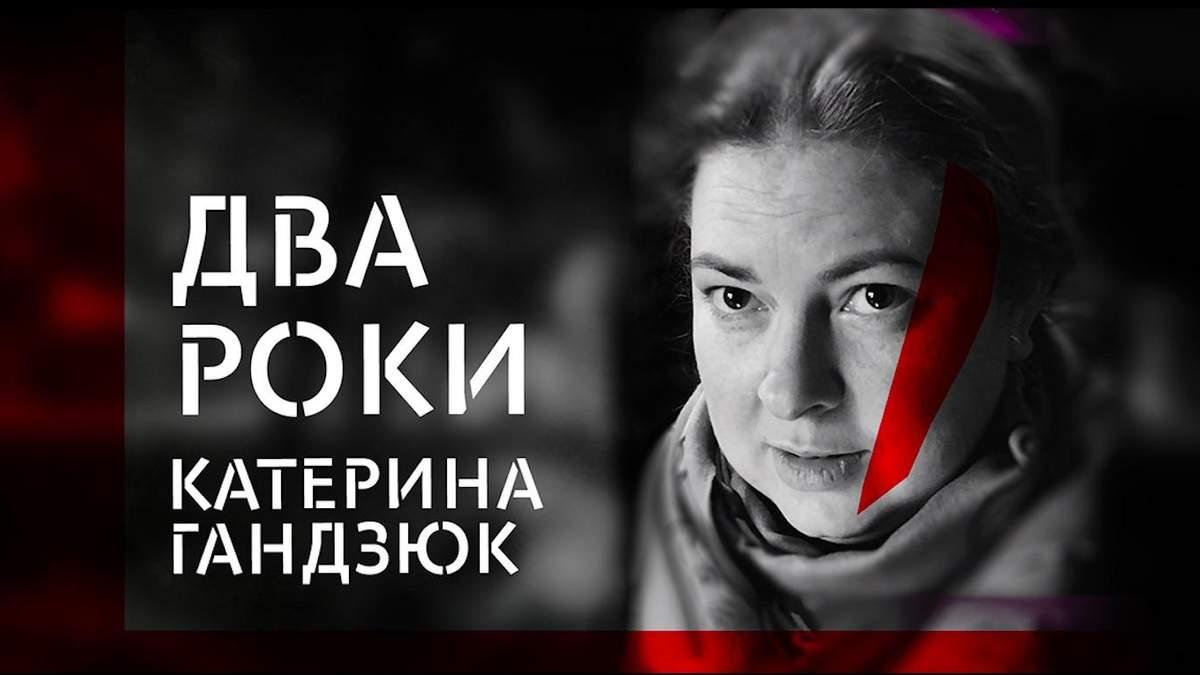Годовщина смерти Кати Гандзюк: как умерла и почему никто не наказан