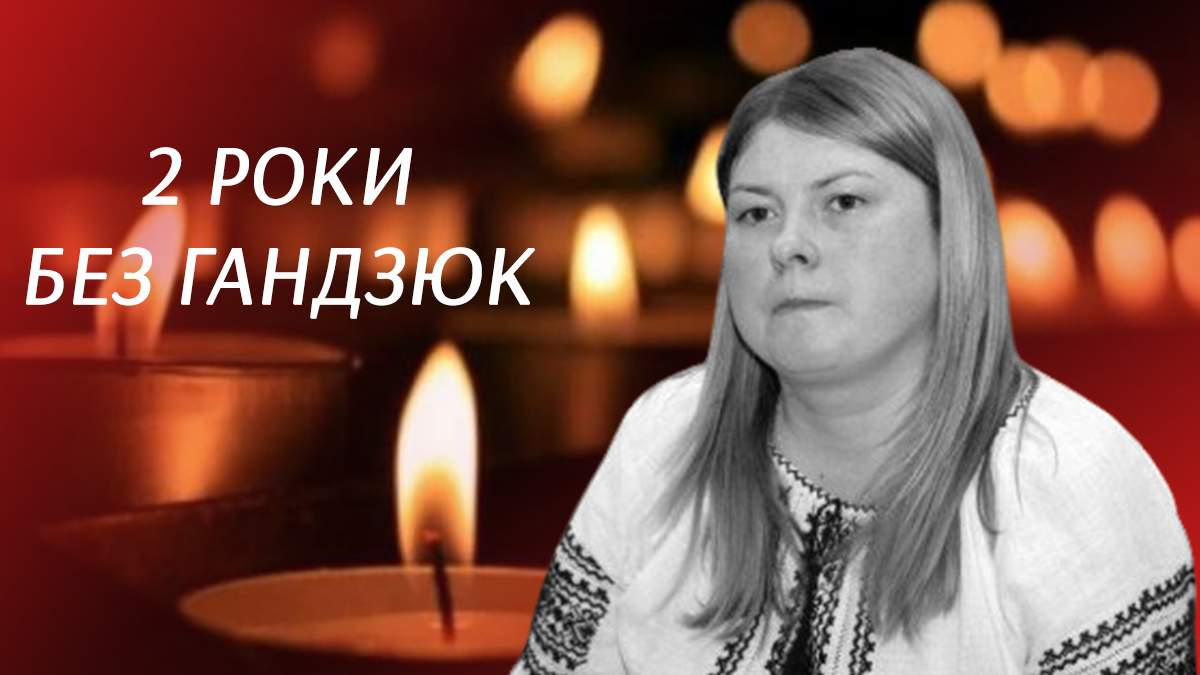 Вбивство Гандзюк: у Києві активісти протестують – пряма трансляція