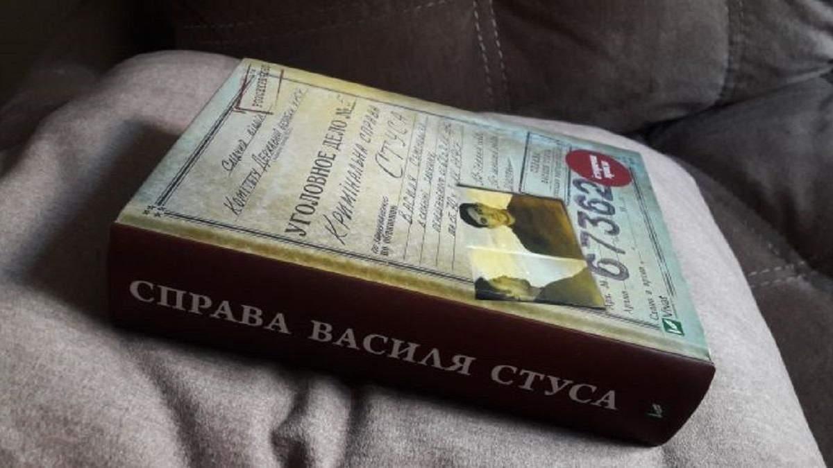 Комітет Шуфрича не запросив Кіпіані на розгляд питання щодо його книги