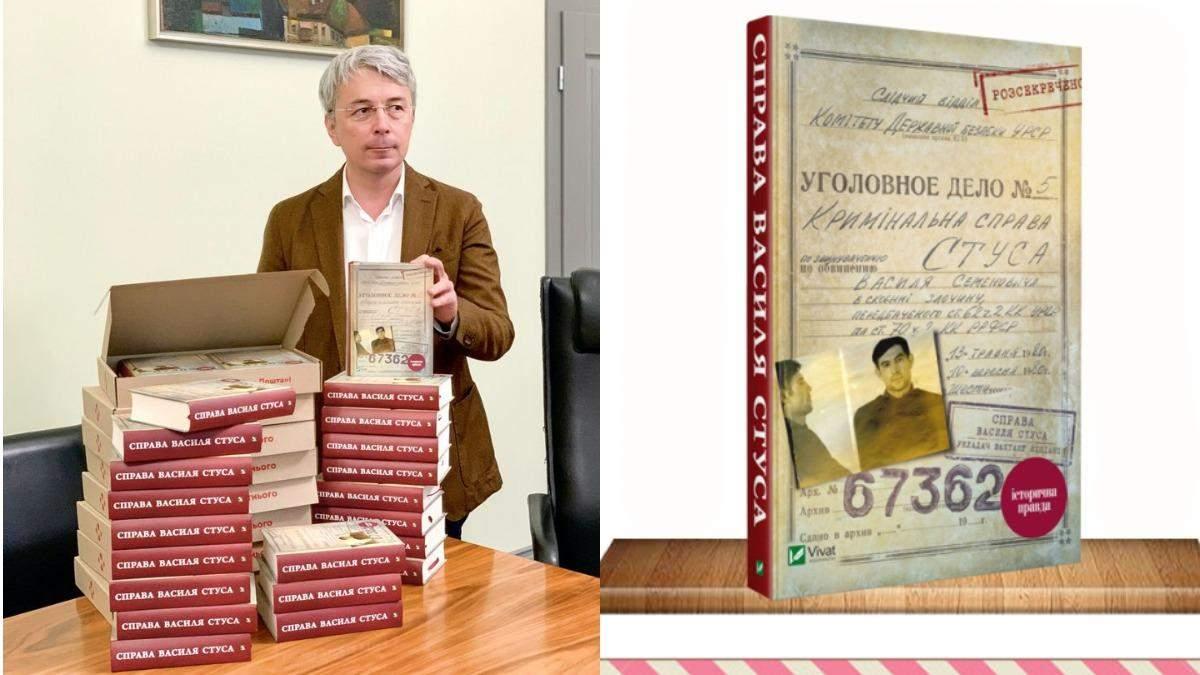 Мінкультури передає книги про Стуса у бібліотеки: перелік установ