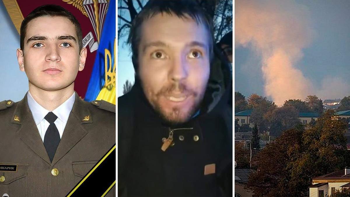 Новини України за 8 листопада 2020: новини світу