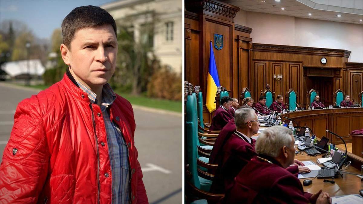 Скандал: радник Єрмака Подоляк з образами розкритикував суддів КСУ – вже є реакція суду