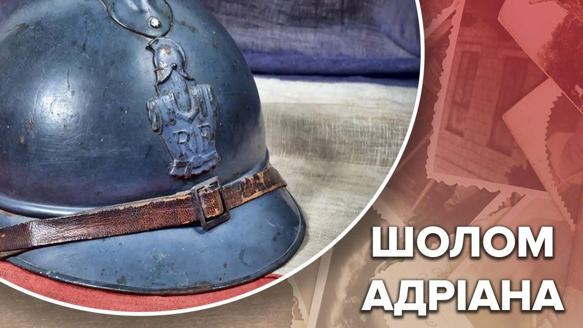 Каска Адріана: як винайшли та чому нею користувалися армії світу