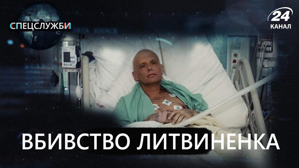 Вбивство Литвиненка: колишній агент Росії просив фото перед смертю