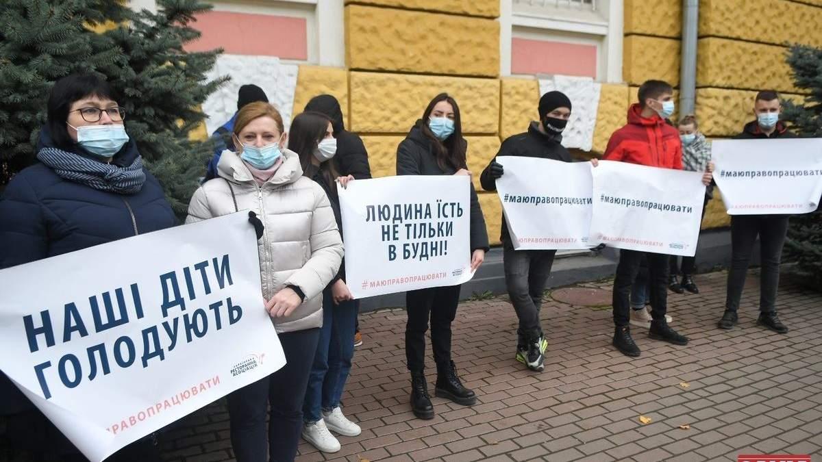 Протесты против карантина выходного дня 2020 в Украине: видео, фото