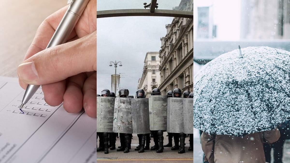 Новини України за 15 листопада 2020: новини світу