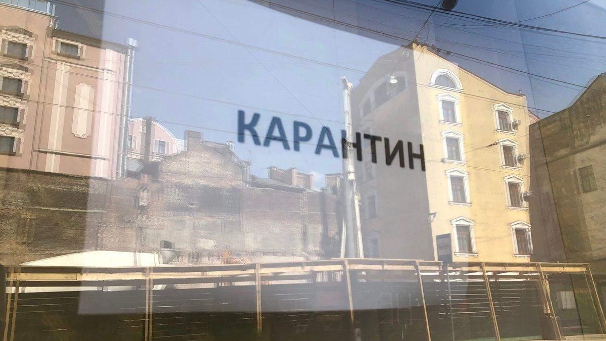 Карантин выходного дня: почему нужно вводить жесткий карантин - 24tv.ua