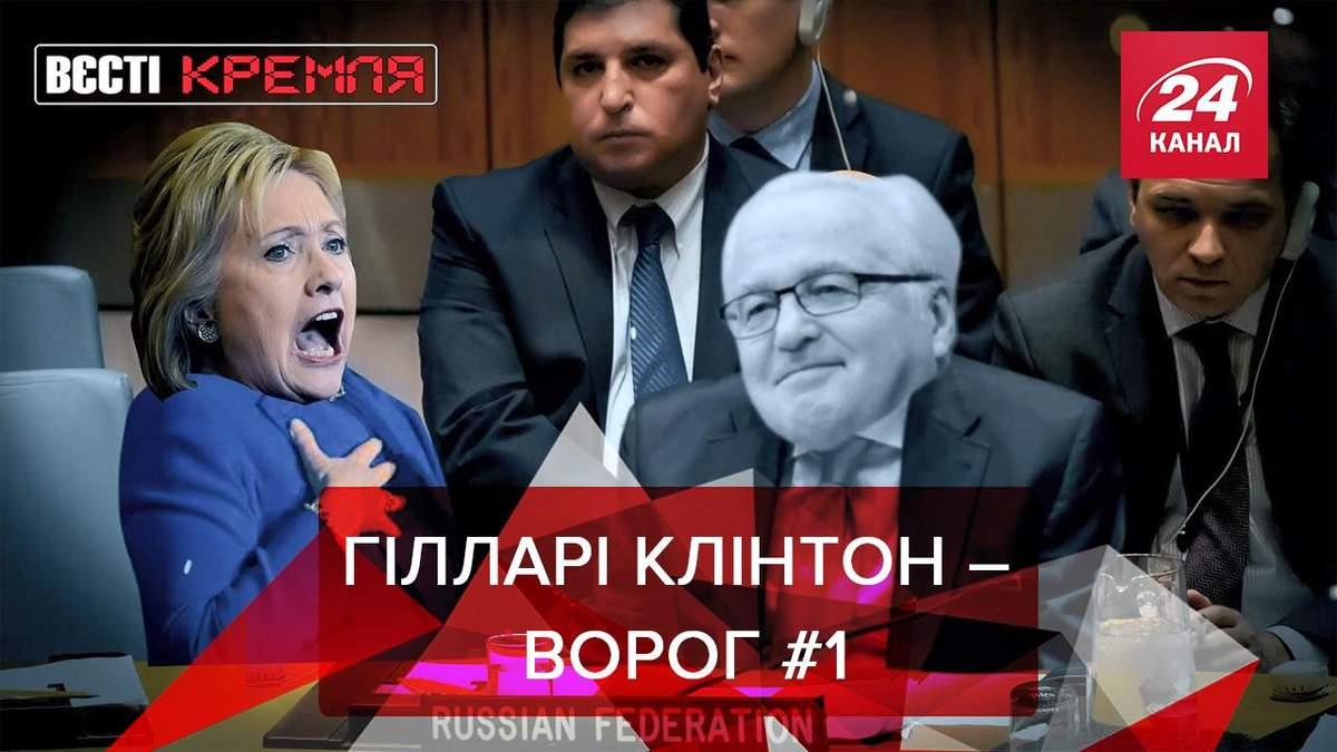 Вєсті Кремля:  Гілларі Клінтон – загроза для росіян. Парфуми Паєхалі