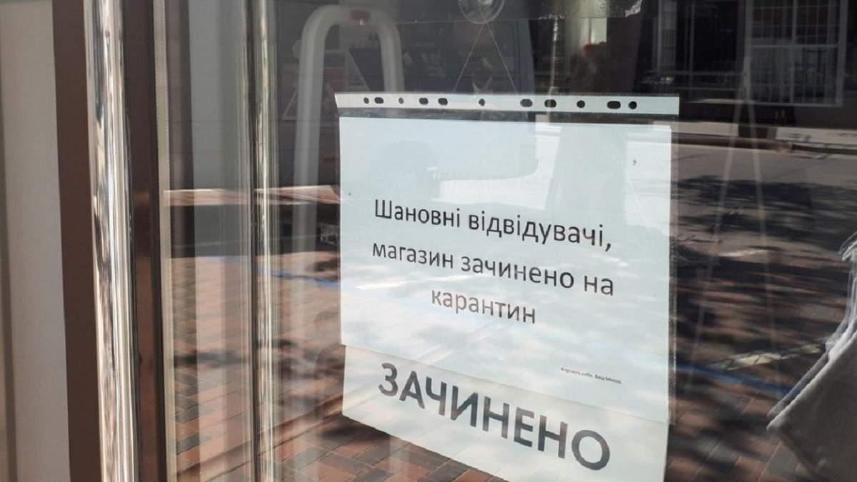 Как украинцы относятся к карантину выходного дня: статистика