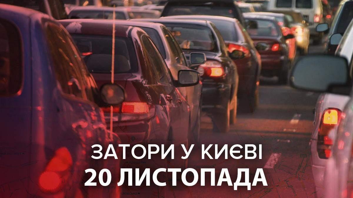Затори у Києві 20 листопада 2020