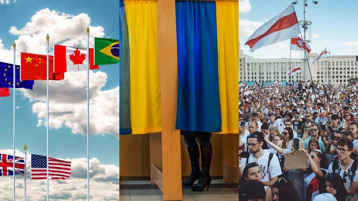 Новости Украины 22 ноября 2020: новости мира