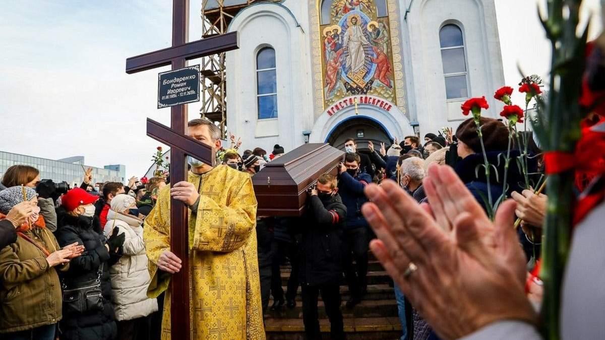Прощання з Романом Бондаренком у Мінську 20 листопада: фото, відео