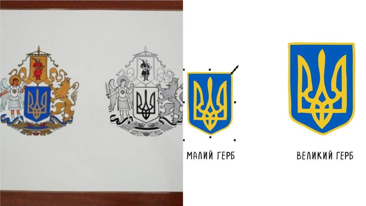 Реакція соцмереж на ескіз великого Державного Герба: фото
