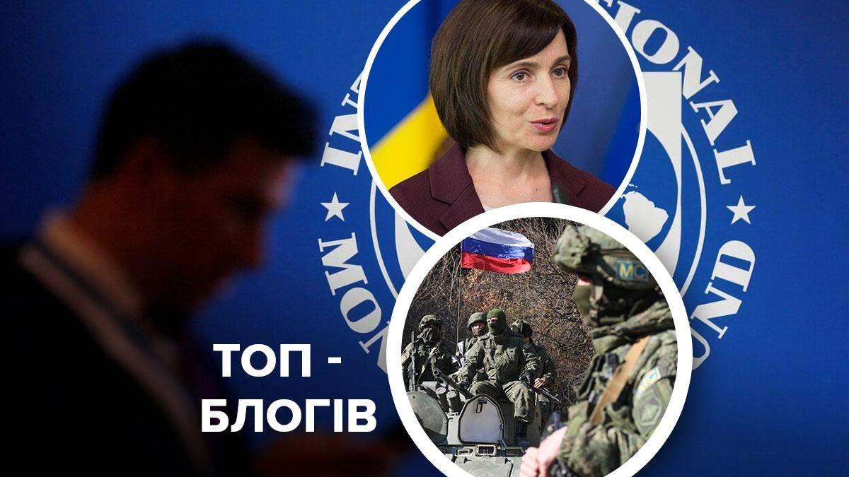 МВФ, поражение Путина в Карабахе, проевропейская Санду - Канал 24