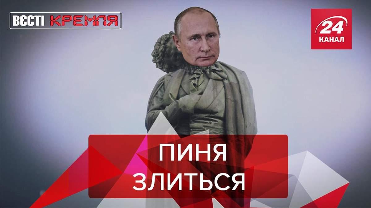 Вєсті Кремля Слівкі: Пушкін VS Путін, Навальний замахнувся на святе
