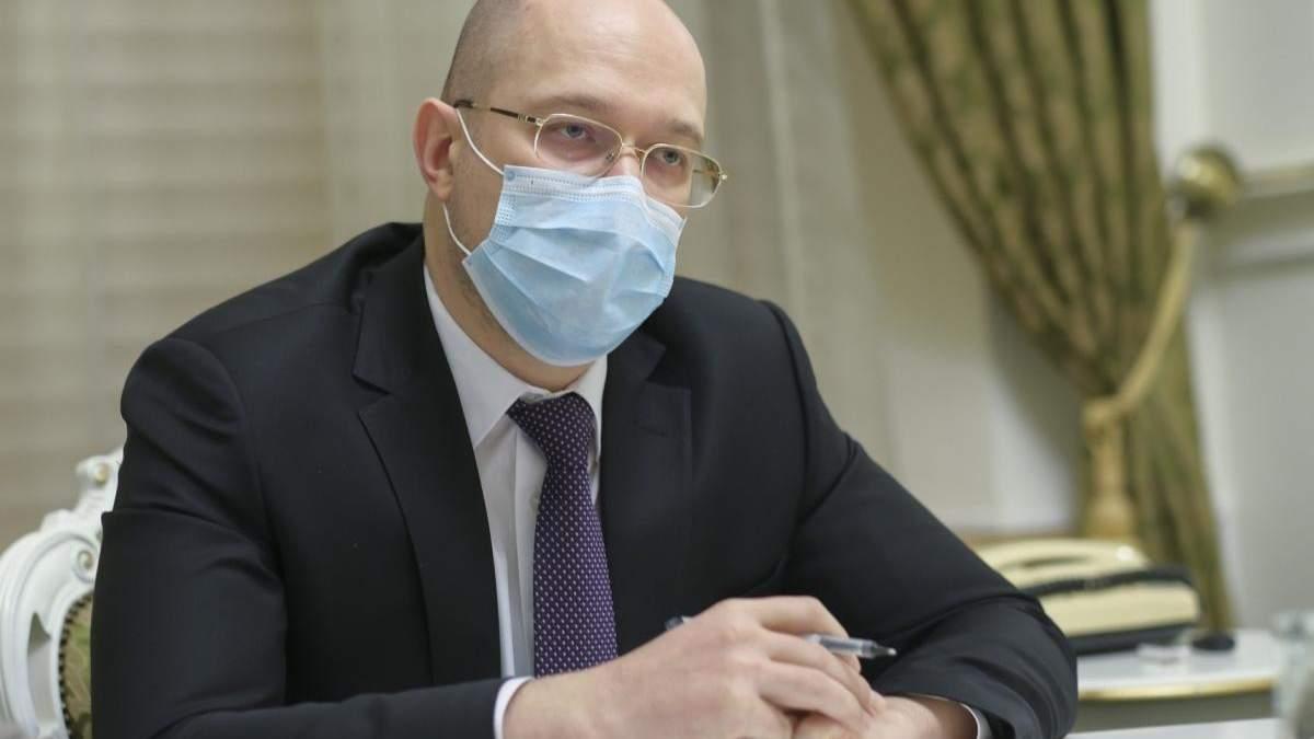 Шмигаль анонсував заходи з підтримки бізнесу на карантині