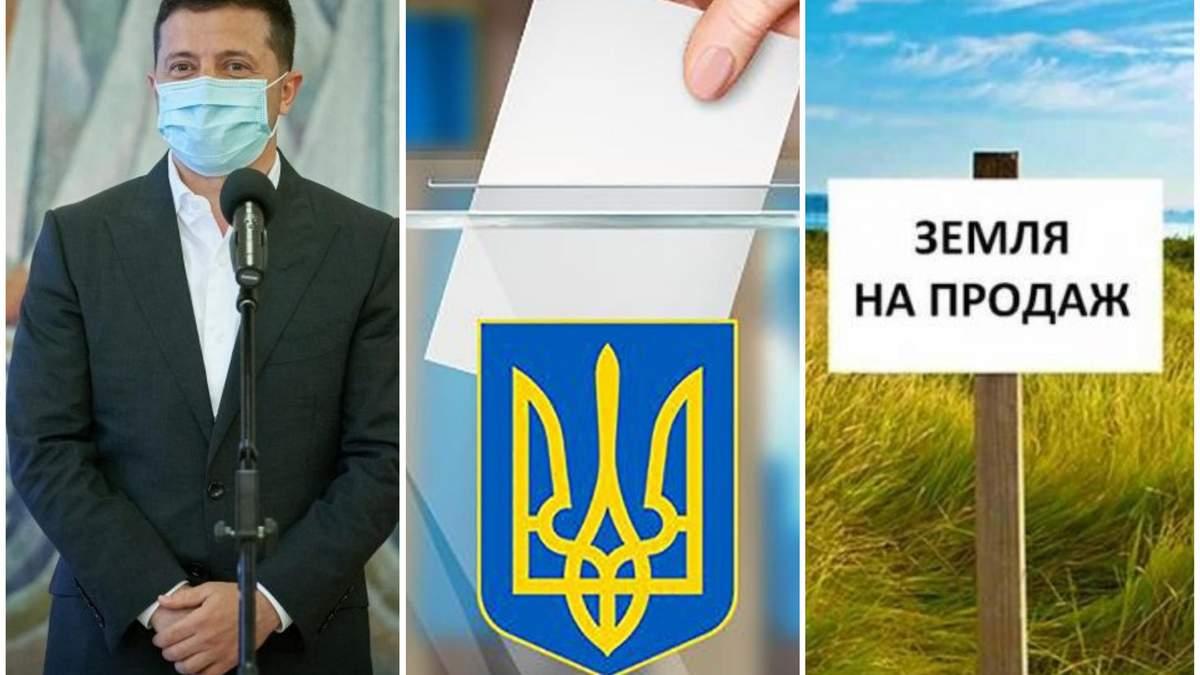 Опрос, какое событие в политике Украины самое важное в 2020 году