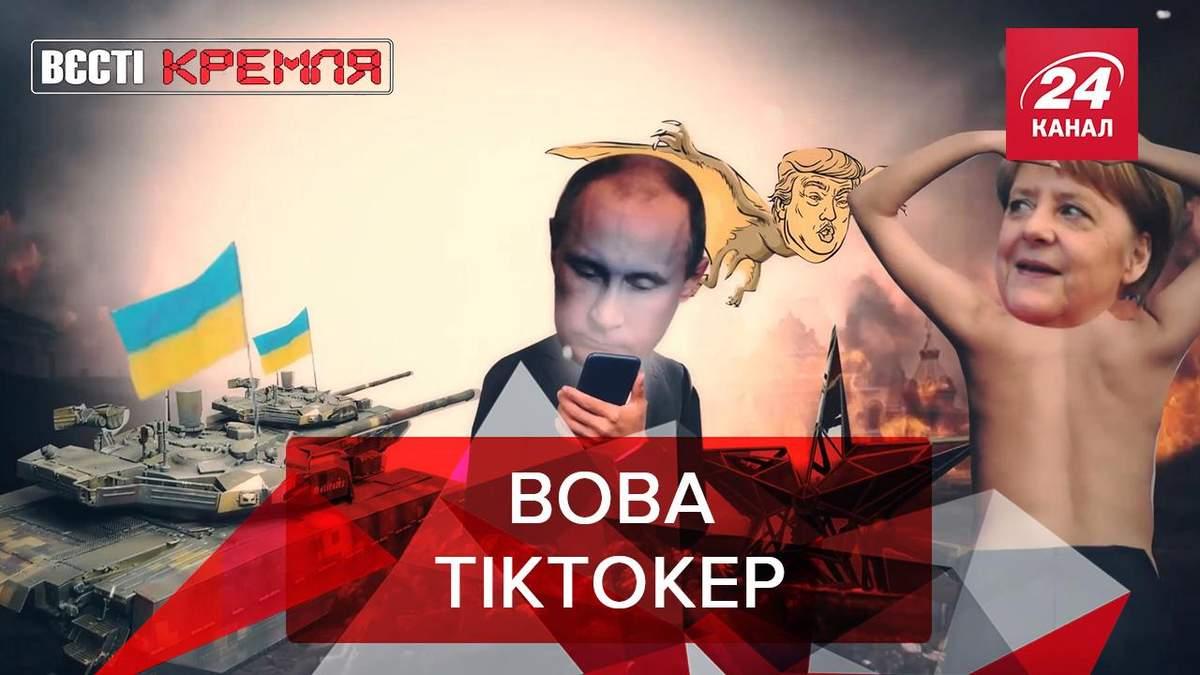 Вєсті Кремля: Путін став зіркою TikTok. 95 % – ефект російської вакцини