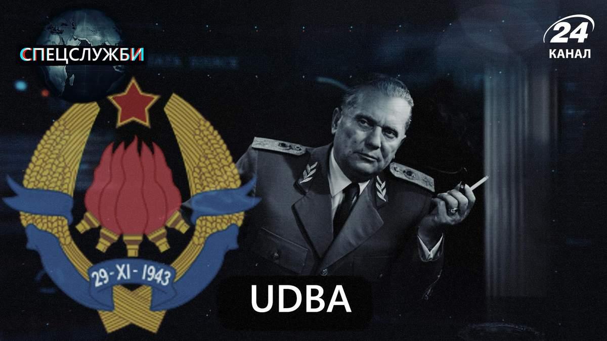 На кого полювала UDBA у Югославії: що відомо про спецслужбу