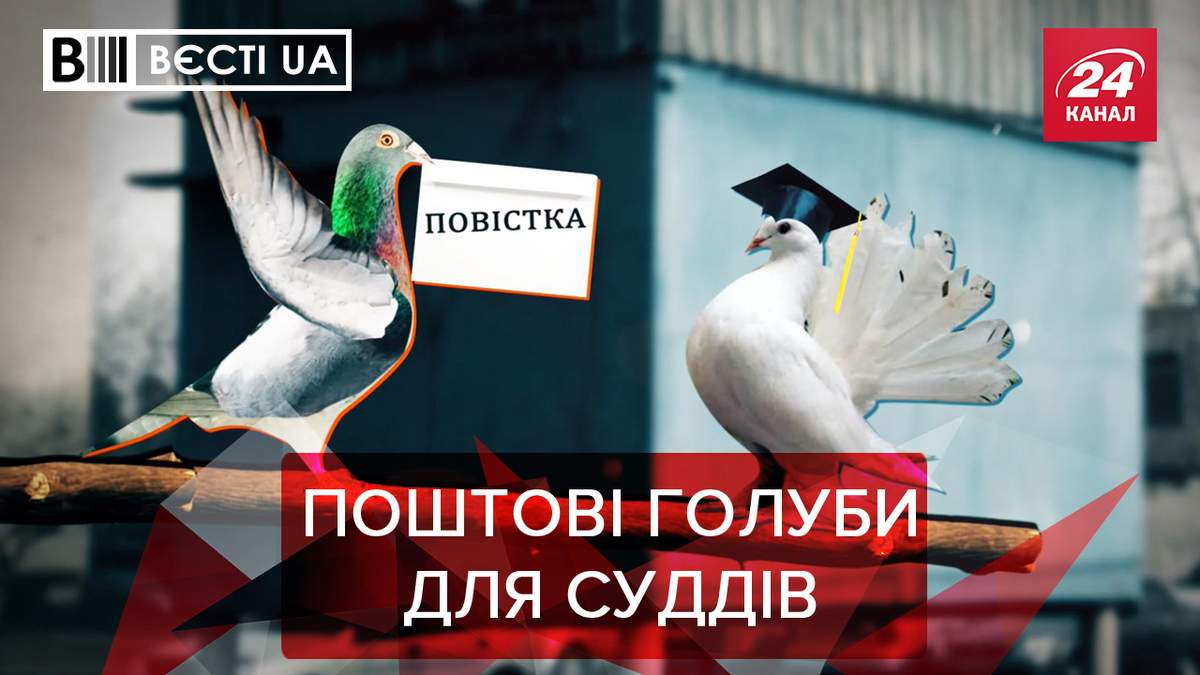 Вєсті.UA: Українські суди тотально збідніли. Кива взявся за COVID-19