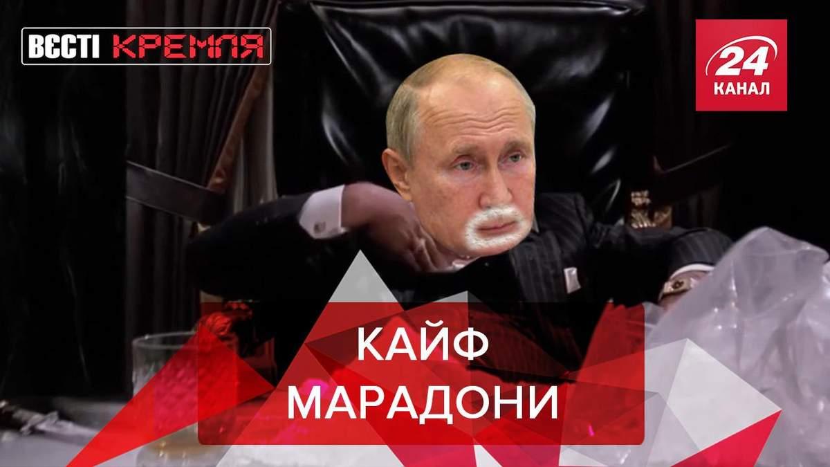 Вєсті Кремля: Путін без Марадони. Острів Навального