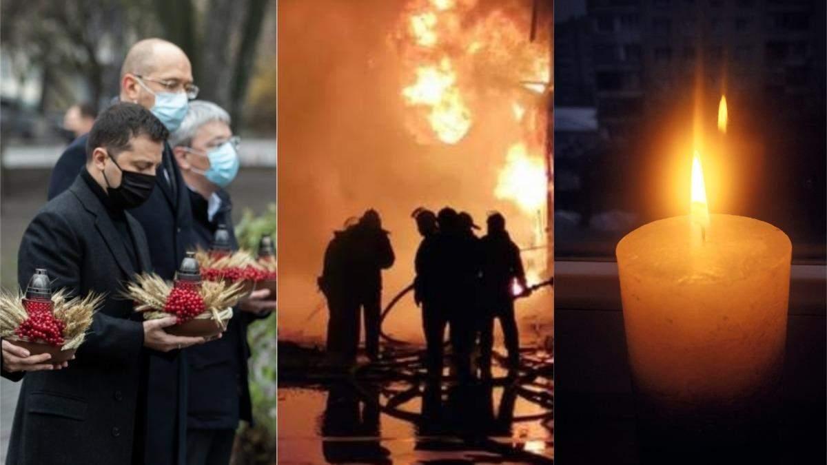 Новини України за 28 листопада 2020: новини світу