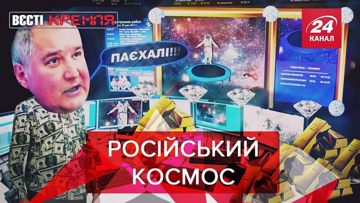 Вести Кремля: Россия захватывает космос. Вакцина со топоры