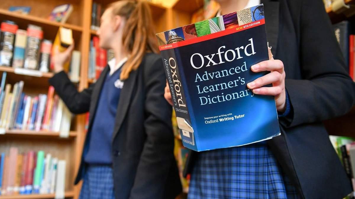 Оксфордський словник обрав слово року: результат - Канал 24