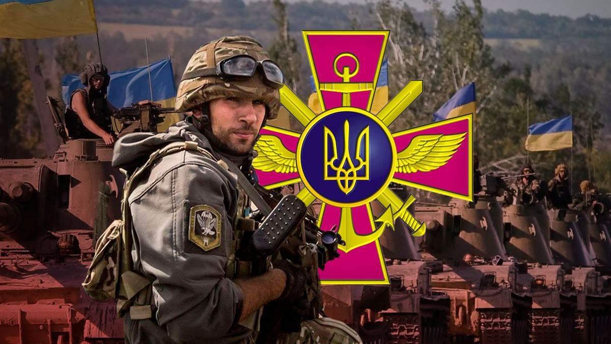 День украинской армии 2020 или День Вооруженных сил Украины: история, факты и предрассудки