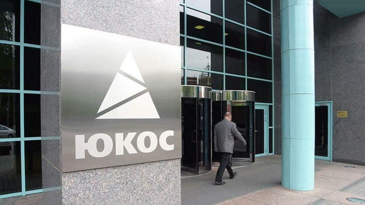 Нидерландский суд отклоненил иск России по ЮКОСа