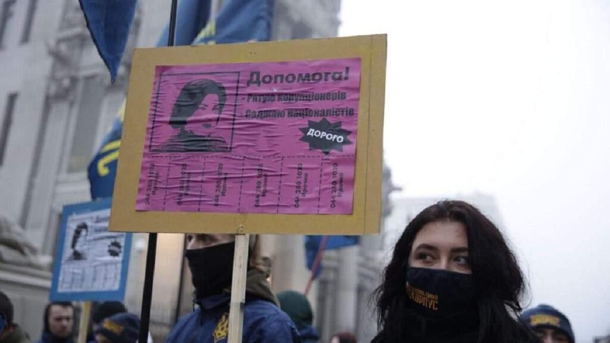 Нацкорпус под Офисом Президента требует увольнения Венедиктовой: фото