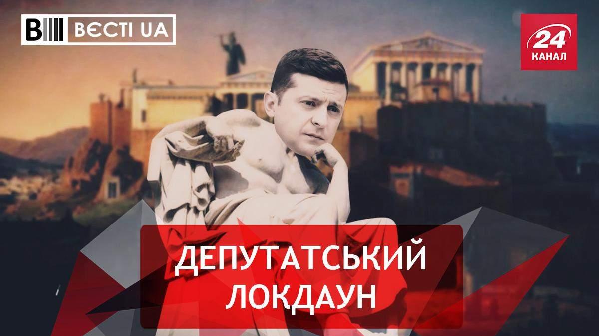 Вєсті UA Жир: Влада бореться з COVID-19, Нові обличчя Зеленського