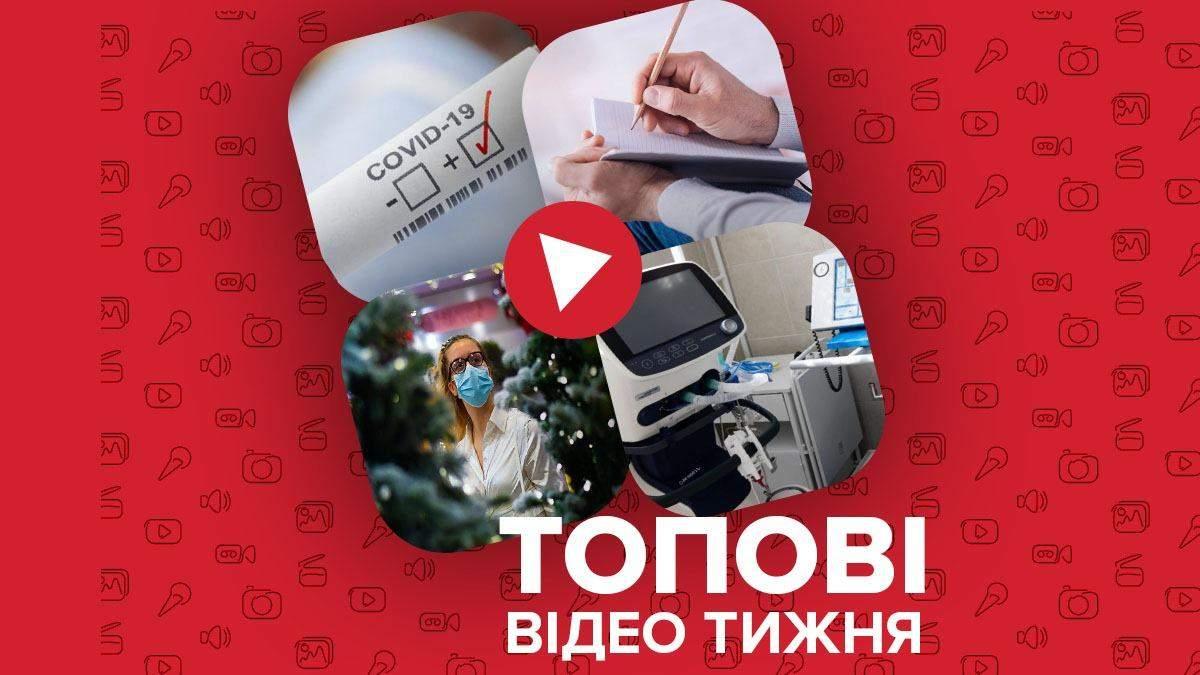 Массовая вакцинация от COVID-19 и онлайн-сеанс у психолога видео недели