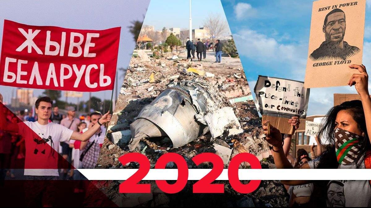 Що сталось в 2020 році – найважливіші події 2020 у відео