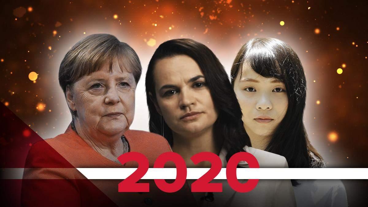 Найвпливовіші жінки світу у 2020 році – список