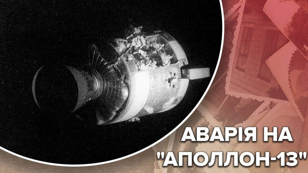 Г'юстон, у нас проблеми: що завадило Аполлону-13 дістатися Місяця